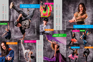 Танцевальный календарь ВИНТ-КЛАБ на 2017 год!