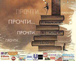 Никаких языковых барьеров в танцевальном шоу-концерте «ПРОЧТИ…»