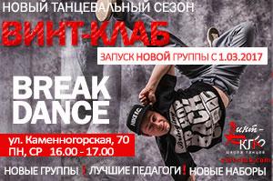 НОВАЯ ГРУППА по BREAK DANCE