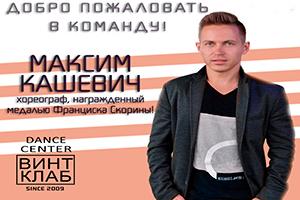Новый хореограф на Каменогорской 70, СШ 56