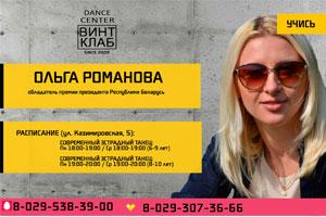 Ольга Романова!!!