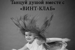 Танцуй душой вместе c  ВИНТ-КЛАБ