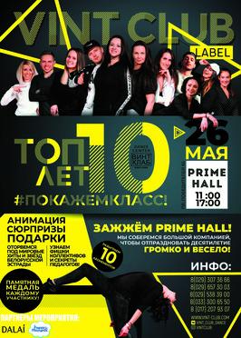 Центр танца «ВИНТ-КЛАБ» празднует 10-летие!