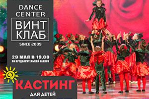 КАСТИНГ в концертный состав центра танца