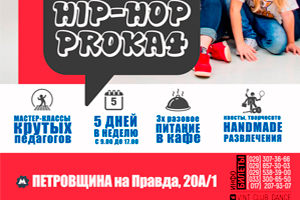 Hip-Hop PROka4