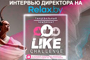 О нашем Чемпионате на Relax.by
