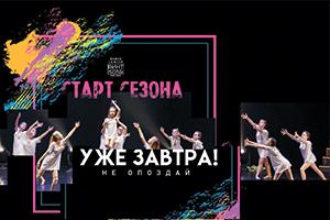 Центр танца