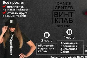 ВНИМАНИЕ РОЗЫГРЫШ АБОНЕМЕНТОВ и др. подарков от ВИНТ-КЛАБ