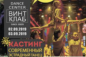 Объявляем кастинг в концертный состав школы танцев «ВИНТ-КЛАБ».
