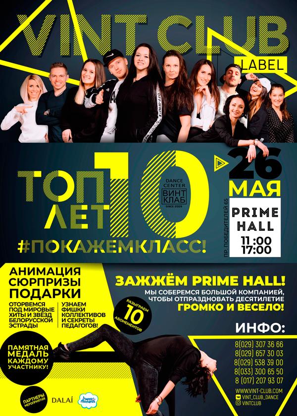 Юбилей Центра Танца ВИНТ-КЛАБ